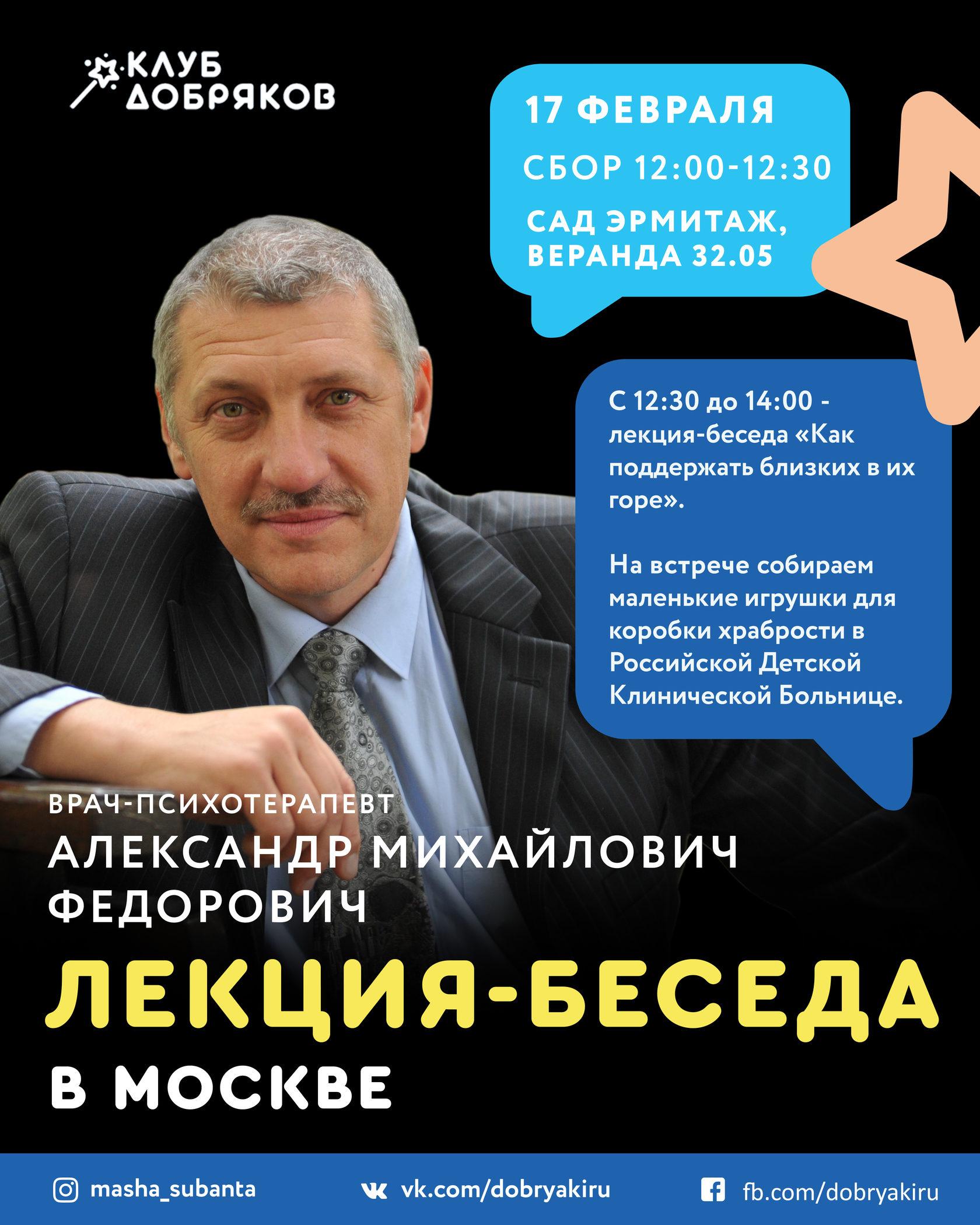 Добряковская встреча с психотерапевтом в Москве