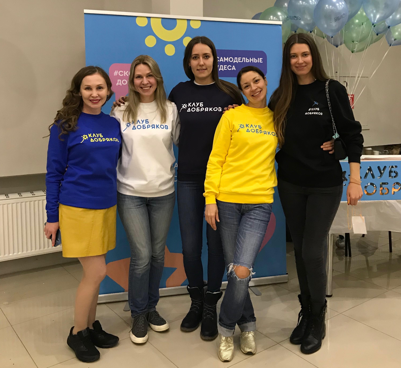 Волонтерские отделения Клуба Добряков