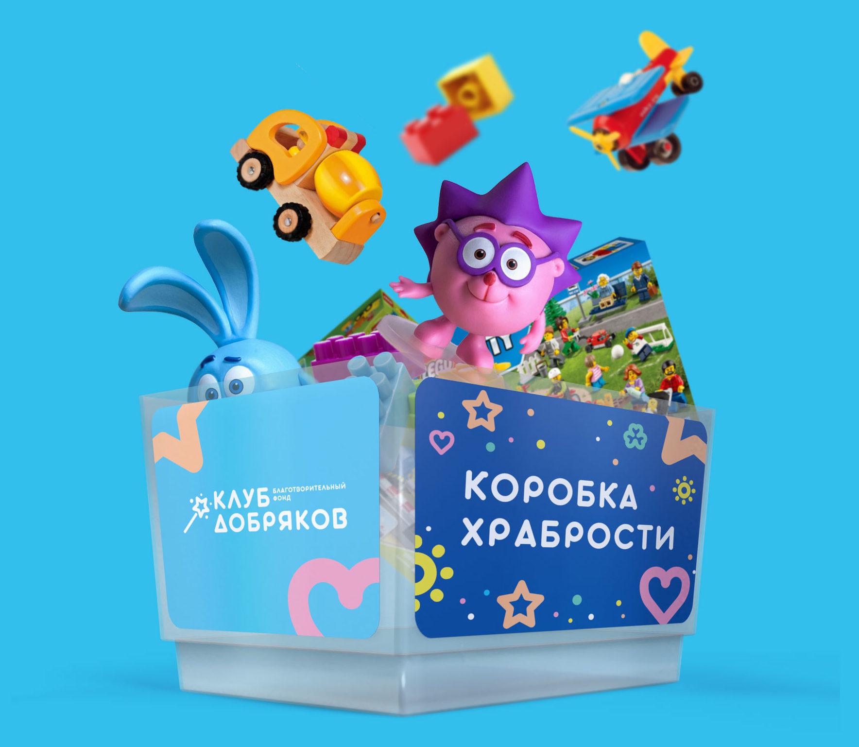клуб добряков официальный сайт москва благотворительный фонд