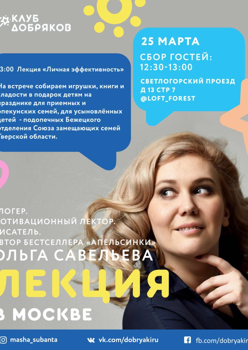 Лекция о личной эффективности от Ольги Савельевой