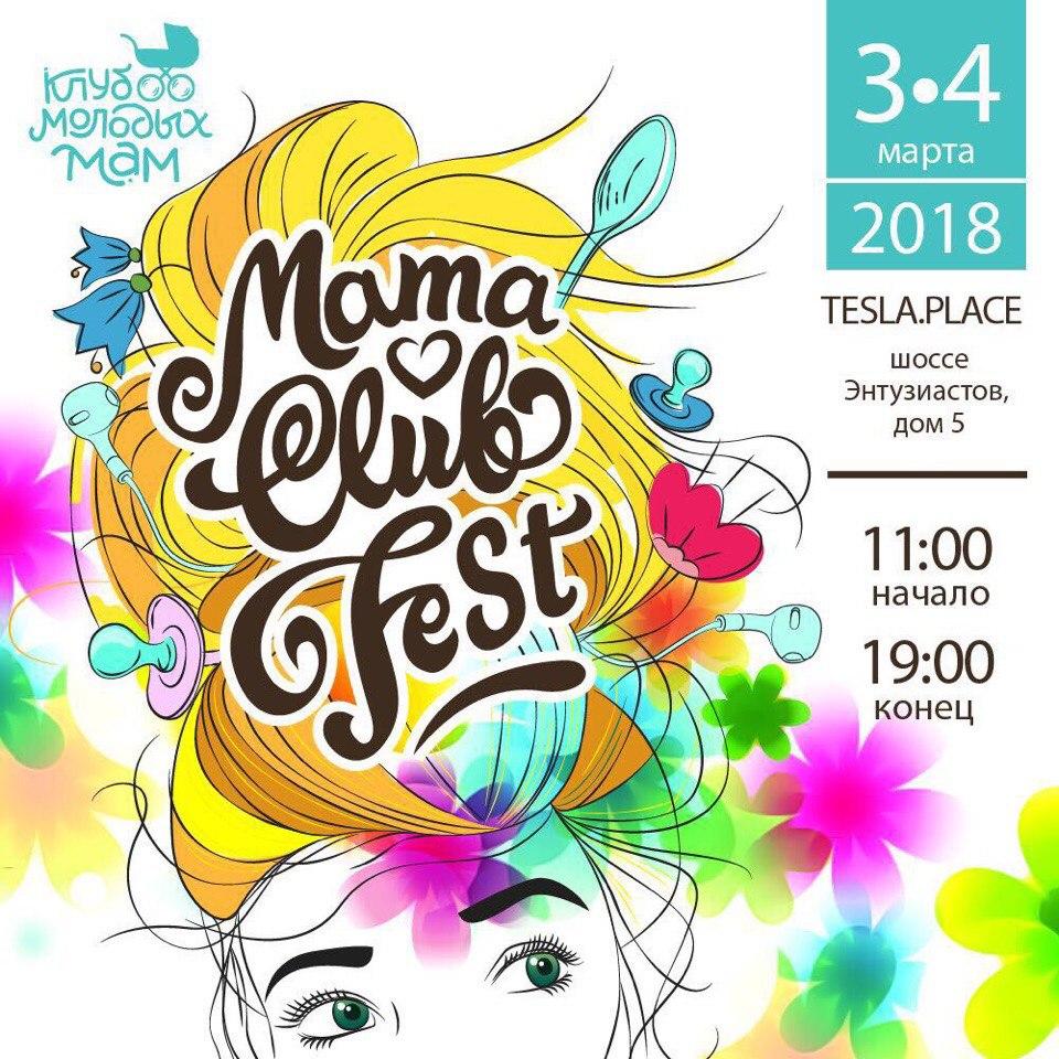 Сбор игрушек на Mama Club Fest