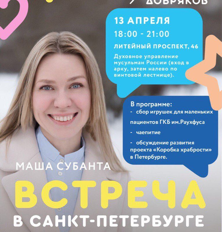 Весенняя добряковская встреча в Петербурге