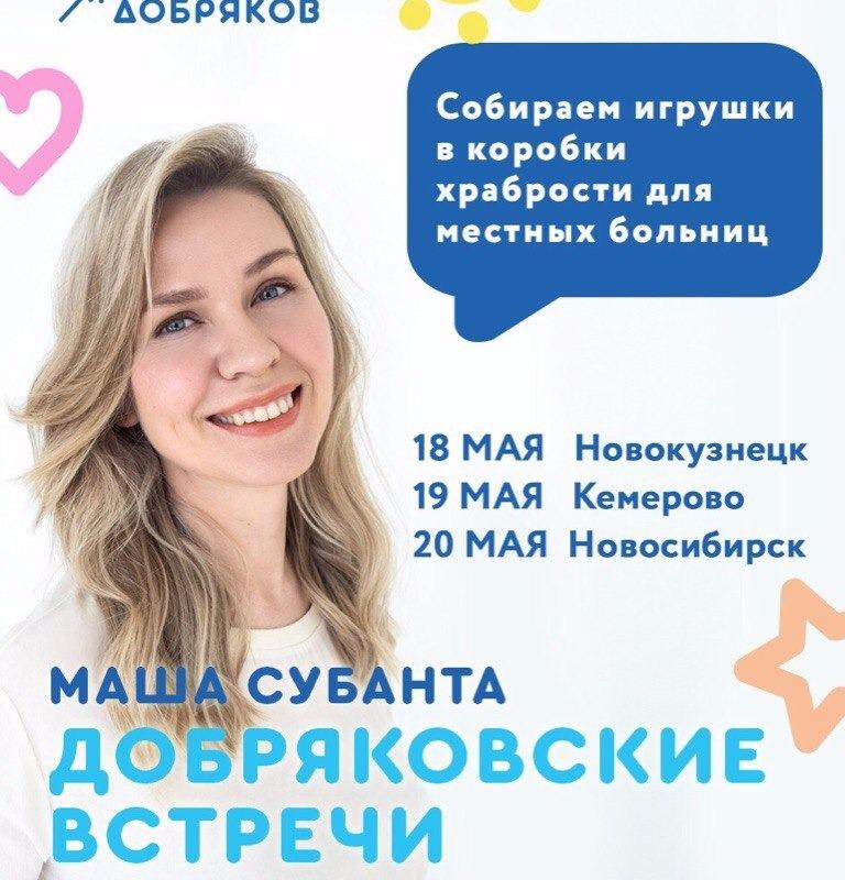 Добряковские встречи в Сибири