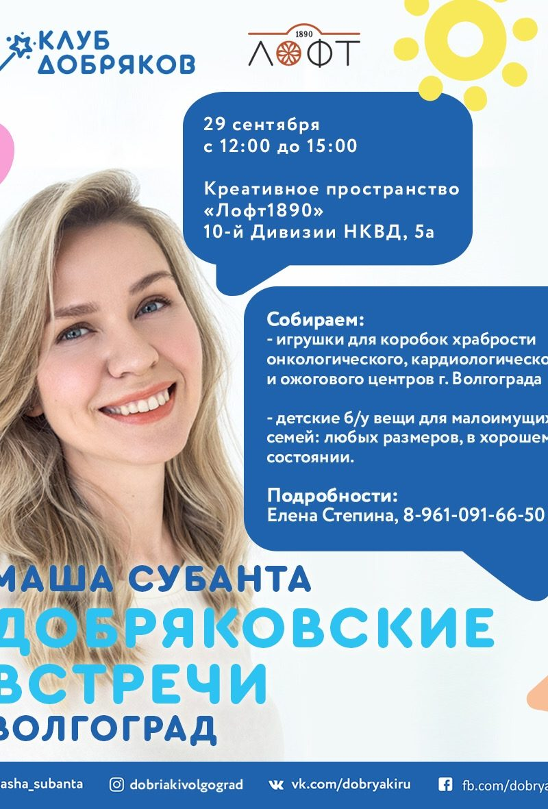 Добряковская встреча в Волгограде