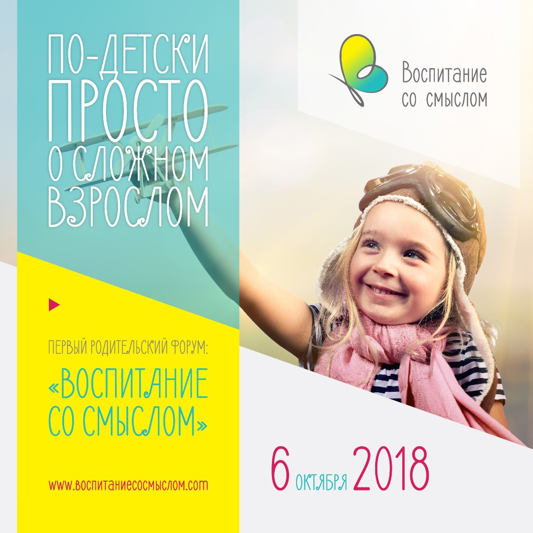 Форум «Воспитание со смыслом»