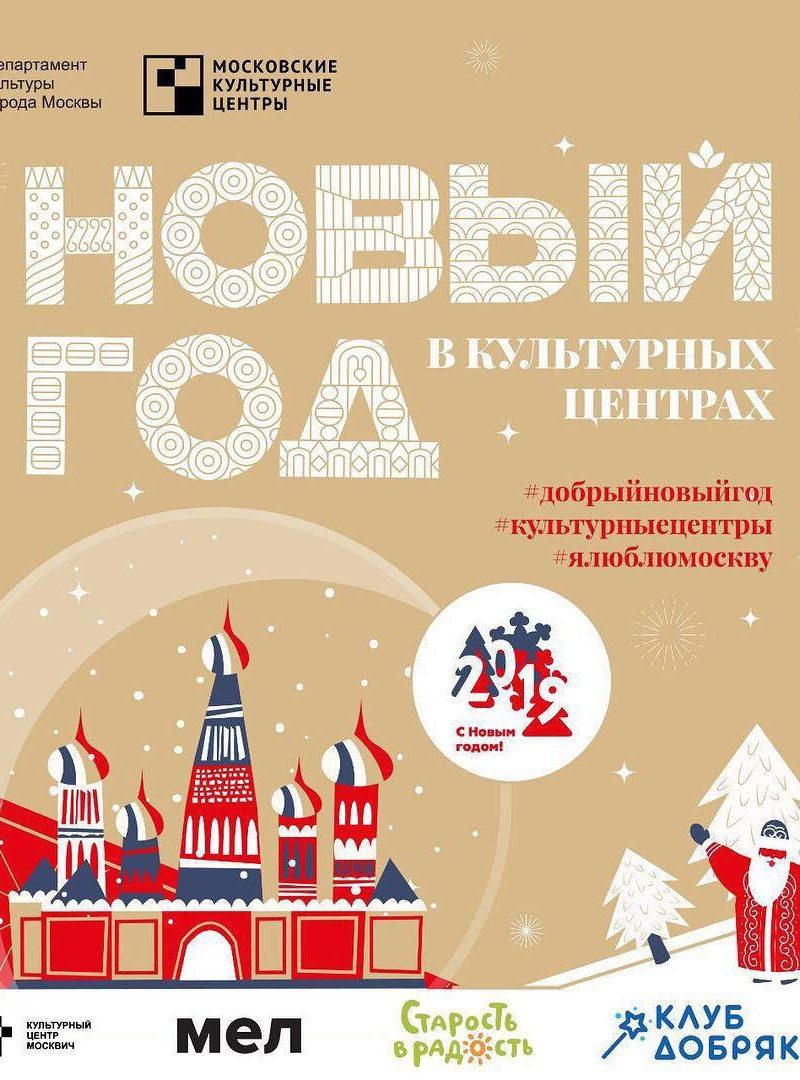 Сбор игрушек в культурных центрах Москвы