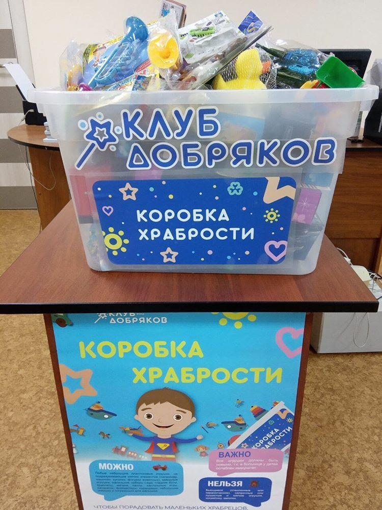 Волгоградская компания собрала игрушки для коробки храбрости