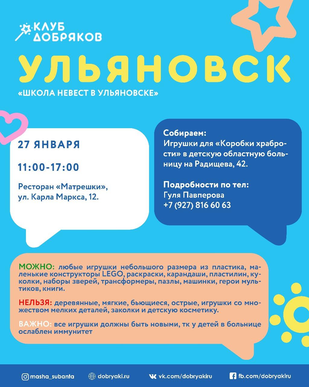 Сбор игрушек в Ульяновске