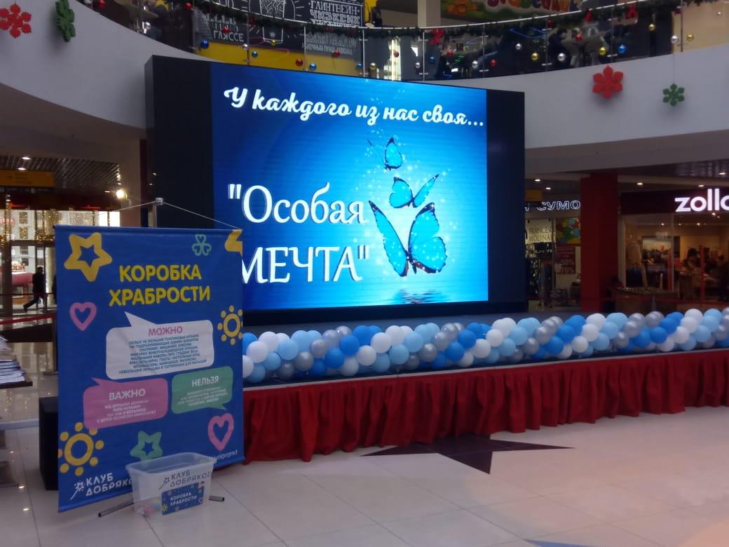 Благотворительный концерт «Добрые мечты» в Волгограде