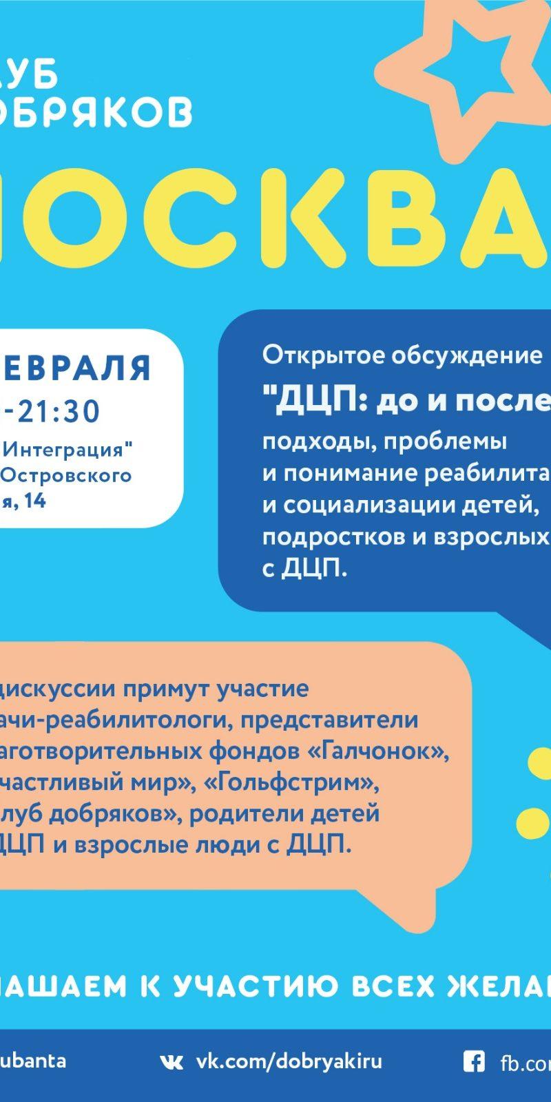 Public talk «ДЦП: до и после 18-ти»