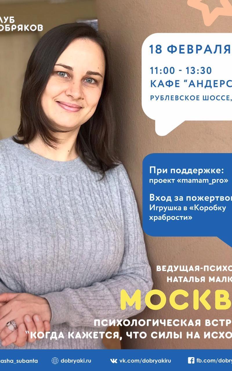 Открытая психологическая встреча в Москве