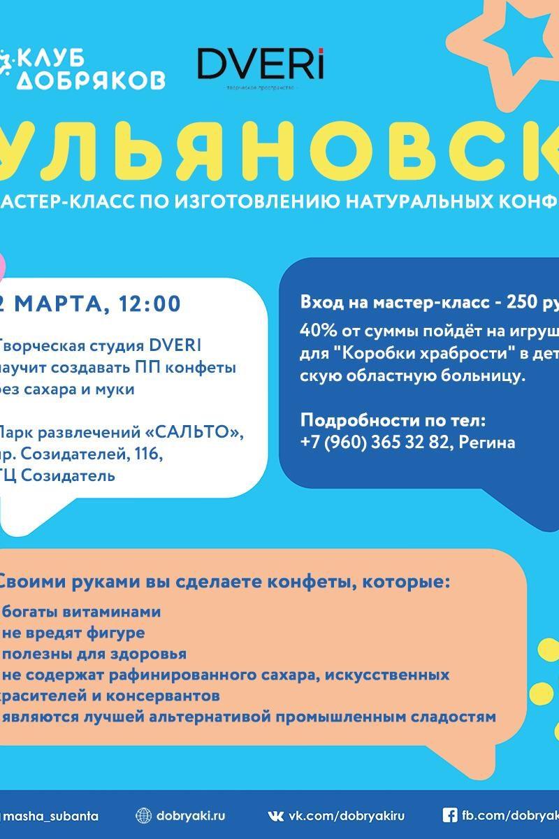 Благотворительный мастер-класс по изготовлению конфет в Ульяновске