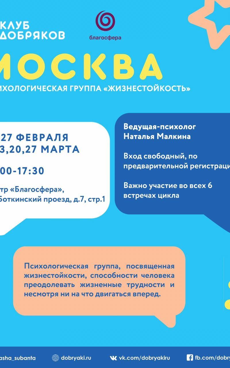 """В Москве стартует психологическая группа """"Жизнестойкость"""""""