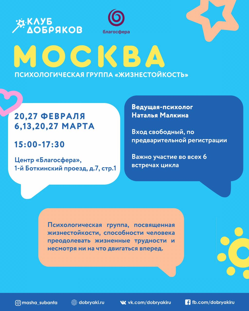В Москве стартует психологическая группа «Жизнестойкость»