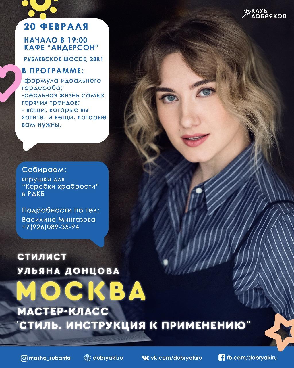 Мастер-класс стилиста Ульяны Донцовой