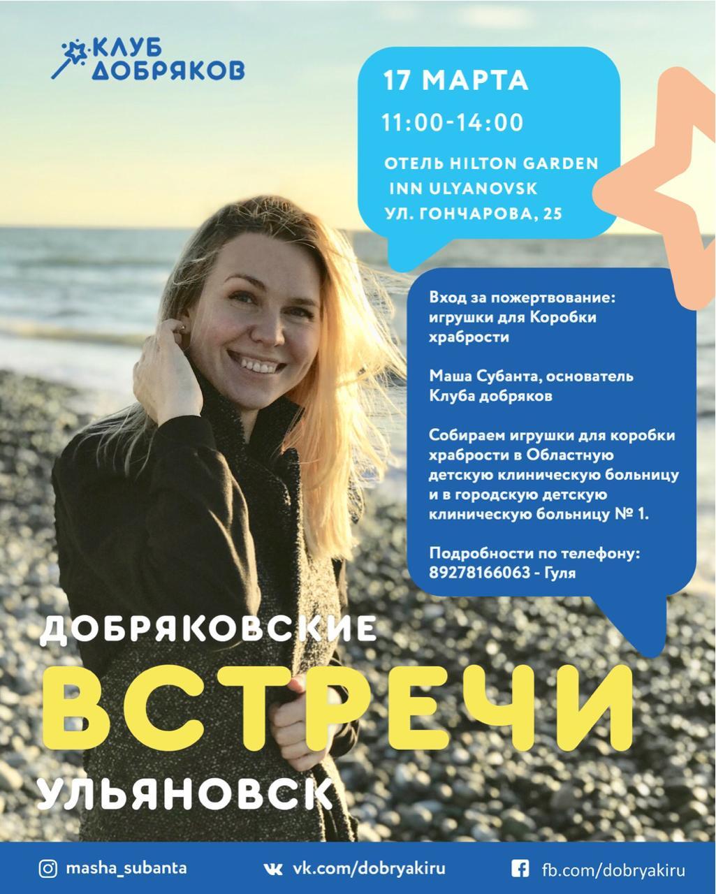 Добряковская встреча с Машей Субанта в Ульяновске