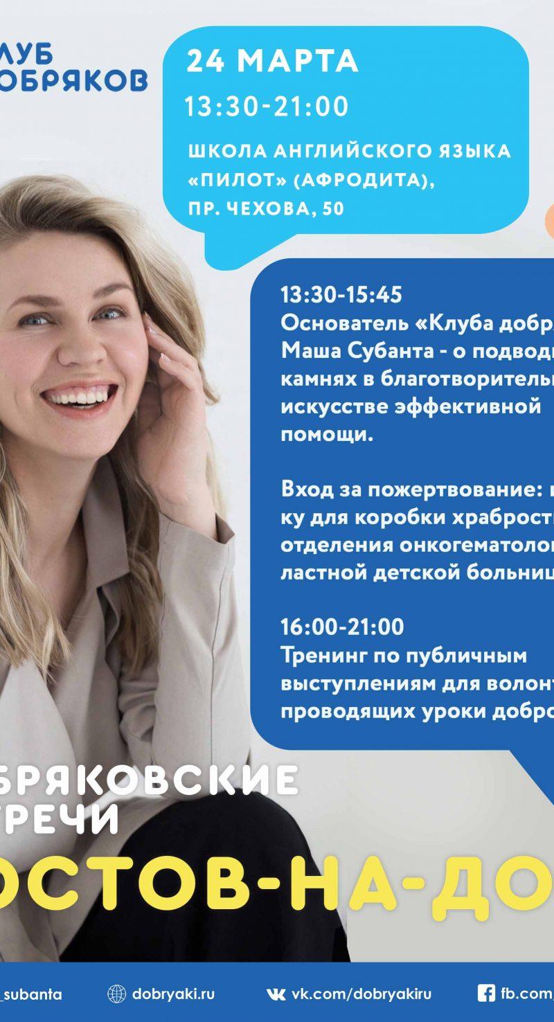 Добряковские встречи скоро в Ростове-на-Дону