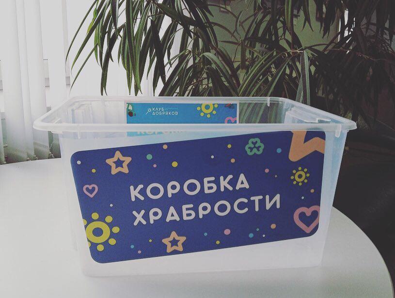 Коробка храбрости появилась в Вологде