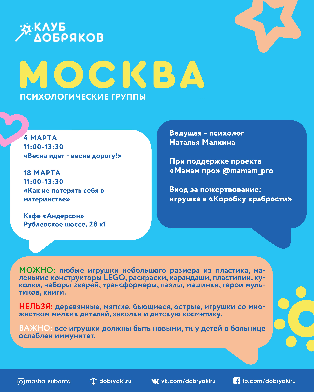 Мартовские психологические встречи в Москве