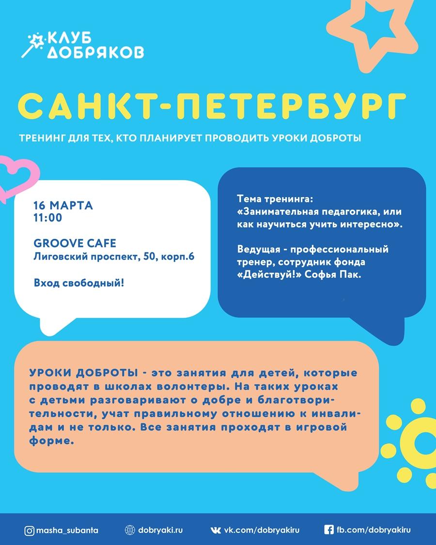 Тренинг по урокам доброты в Санкт-Петербурге