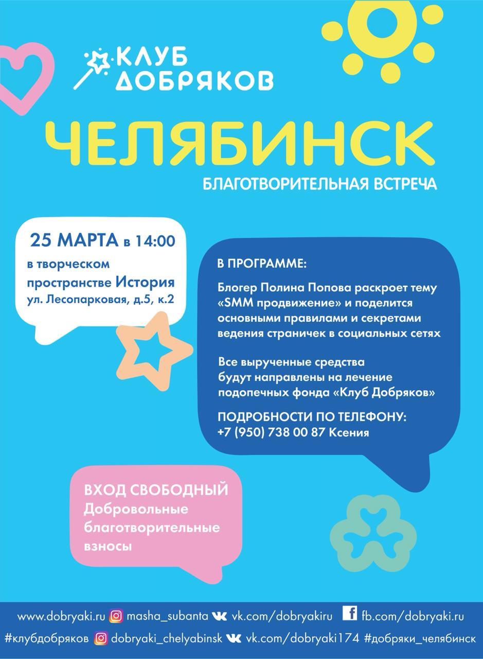 Добряковская встреча в Челябинске по SMM-продвижению
