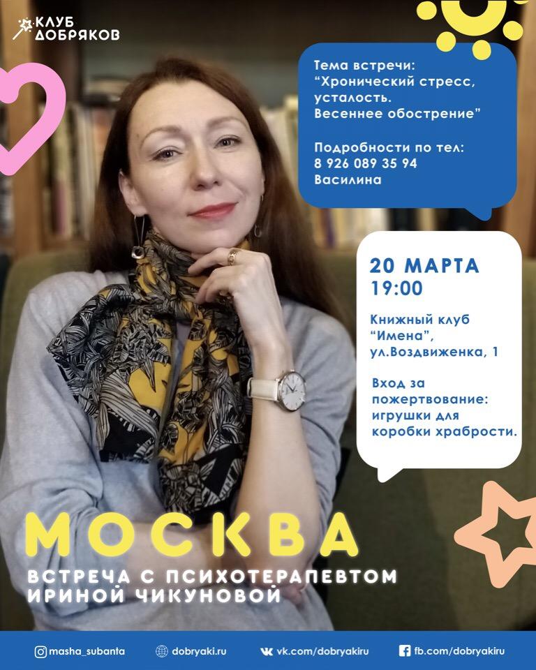 Встреча с психотерапевтом Ириной Чикуновой в Москве