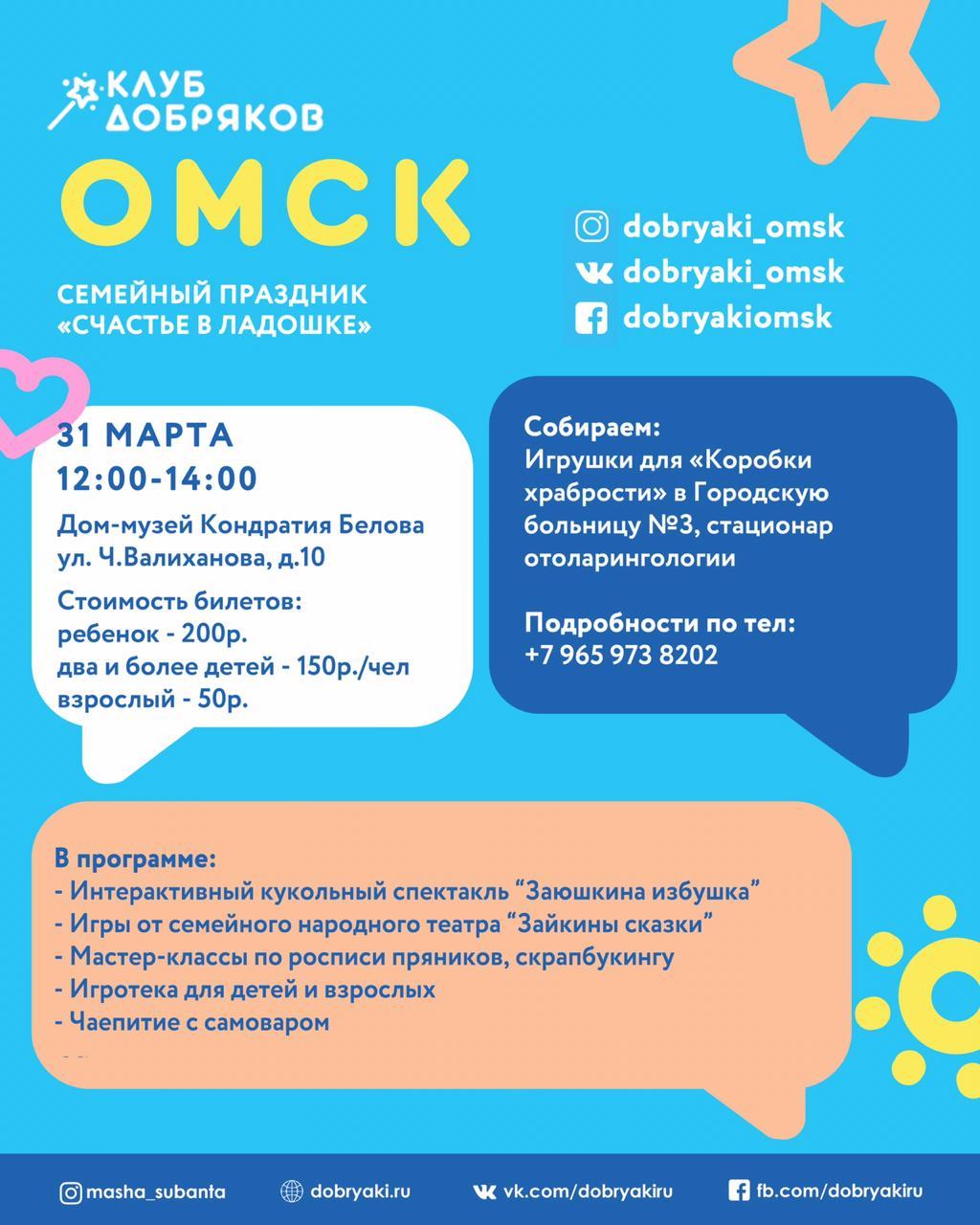 Благотворительный семейный праздник в Омске