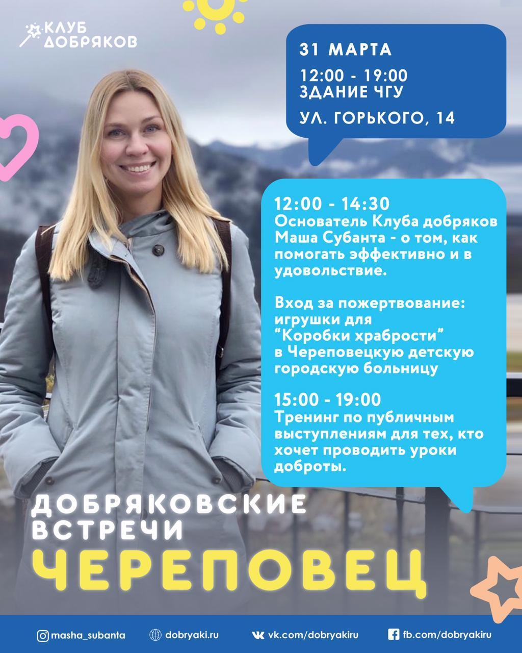 Добряковская встреча с Машей Субанта в Череповце