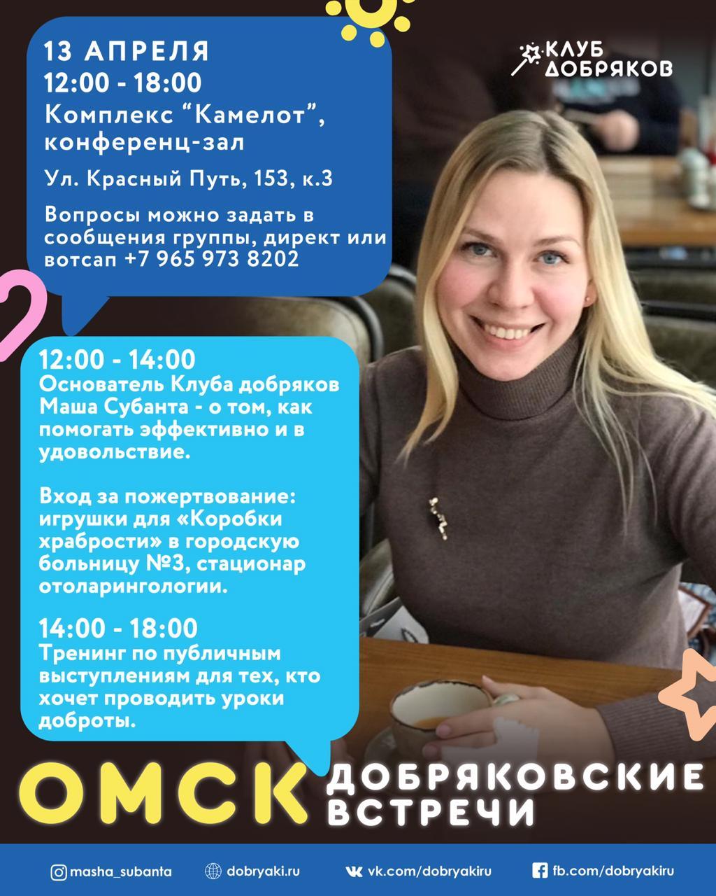 Добряковская встреча с Машей Субанта в Омске