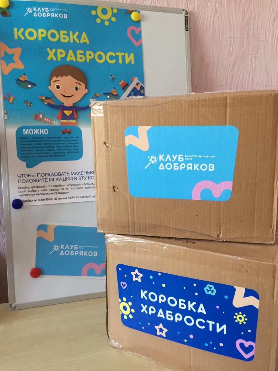 """Добряки Барнаула вместе с """"Мать и дитя"""" собрали коробки храбрости"""