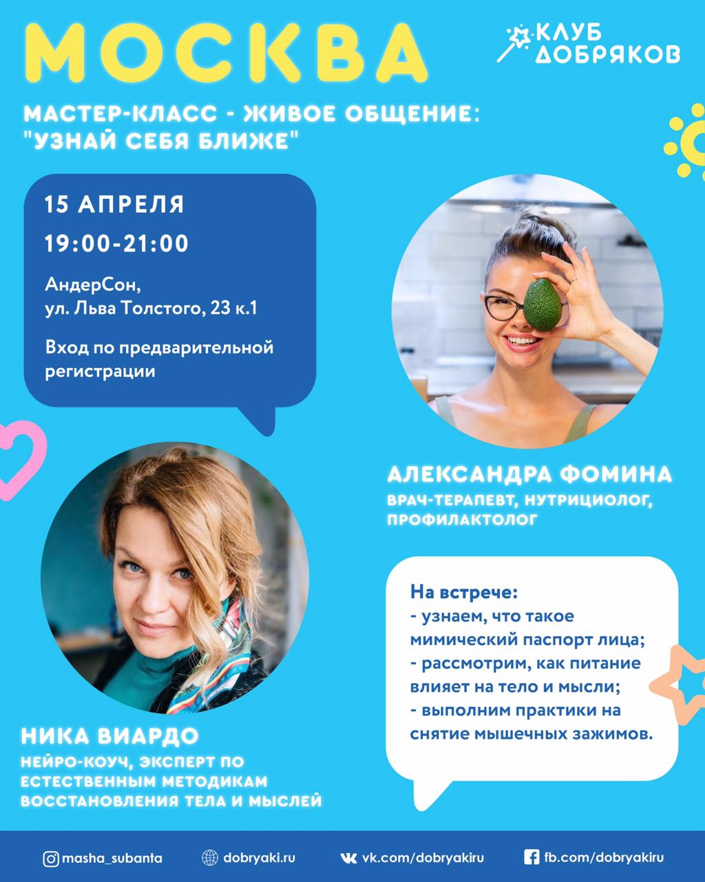 Добряковская встреча в Москве с нейро-коучем и врачом-терапевтом