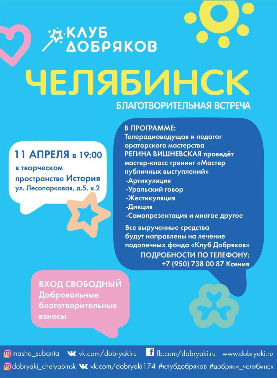 Благовстреча по публичным выступлениям в Челябинске