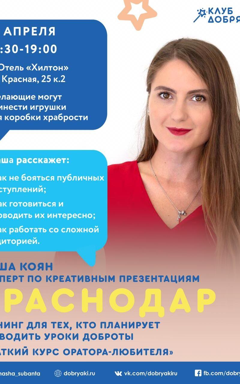 Добряковская встреча в Краснодаре