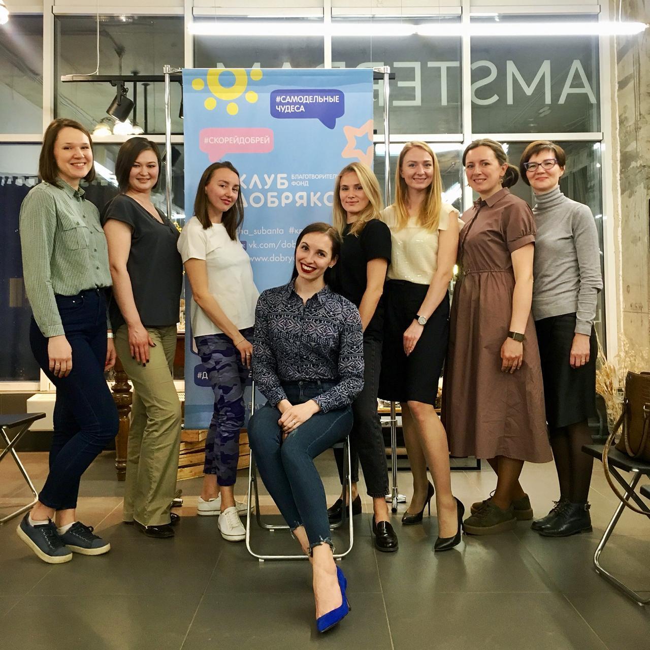 Участники встречи в Челябинске собрали деньги для подопечных фонда