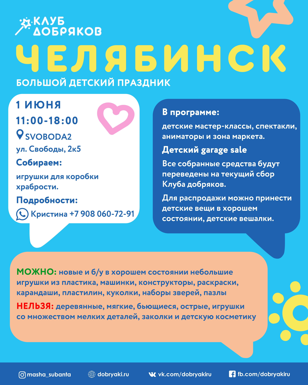 В Челябинске состоится большой детский праздник