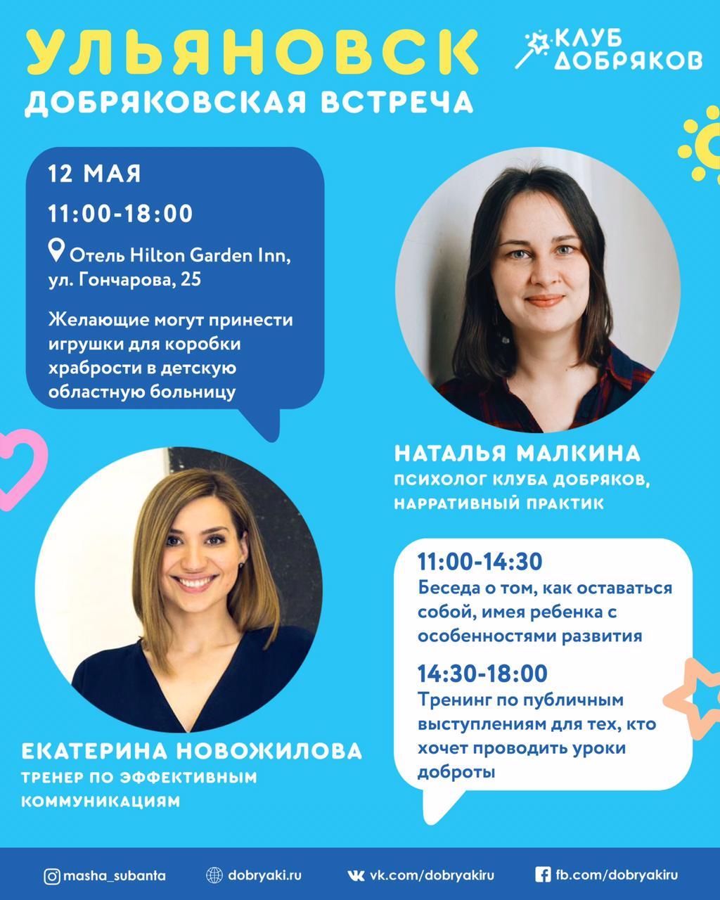 Добряковская встреча в Ульяновске
