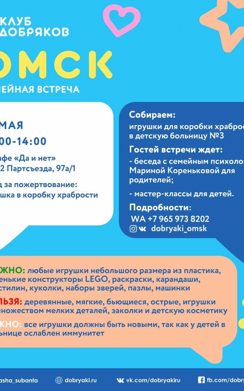 Встреча с психологом в Омске