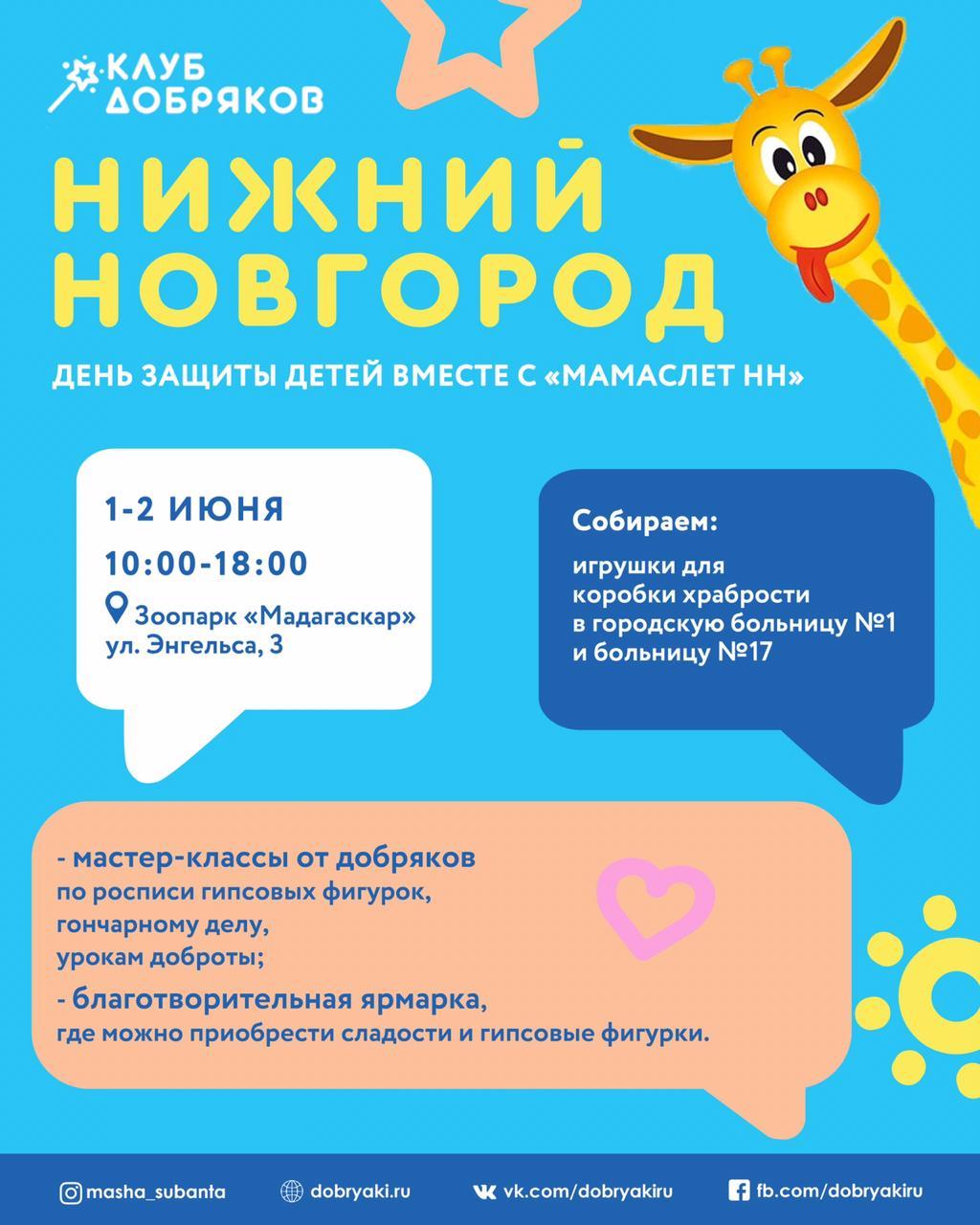 Мастер-классы и благотворительная ярмарка в Нижнем Новгороде