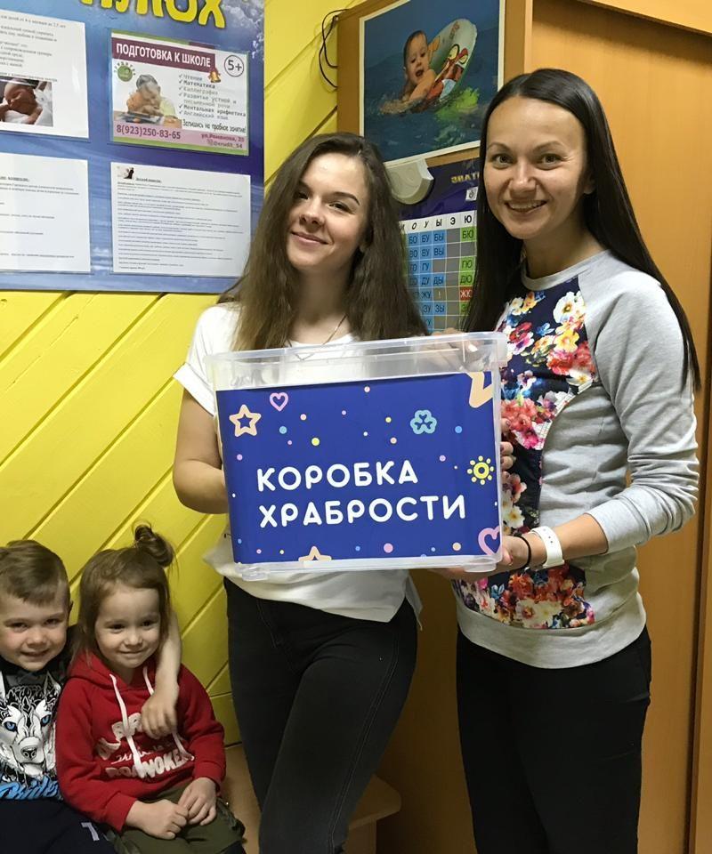 """Новосибирск присоединился к проекту """"Коробка храбрости"""""""