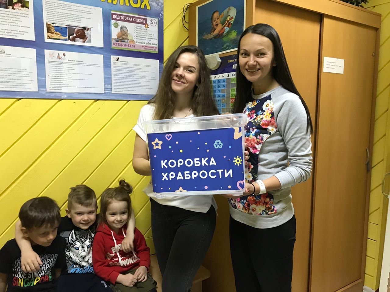 Новосибирск присоединился к проекту «Коробка храбрости»