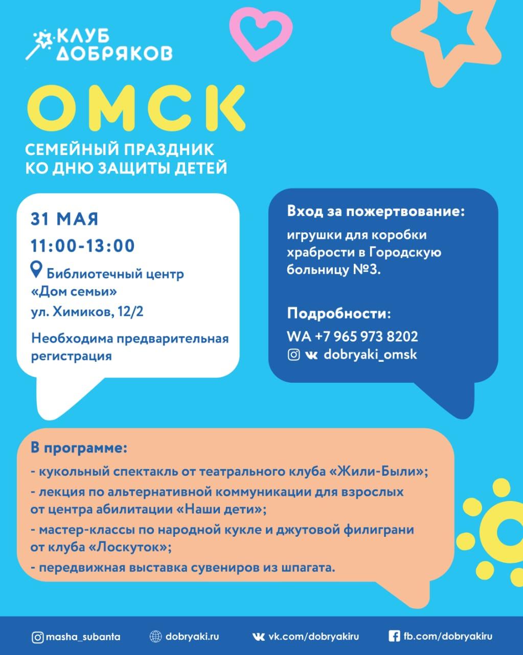 Праздник ко Дню защиты детей в Омске