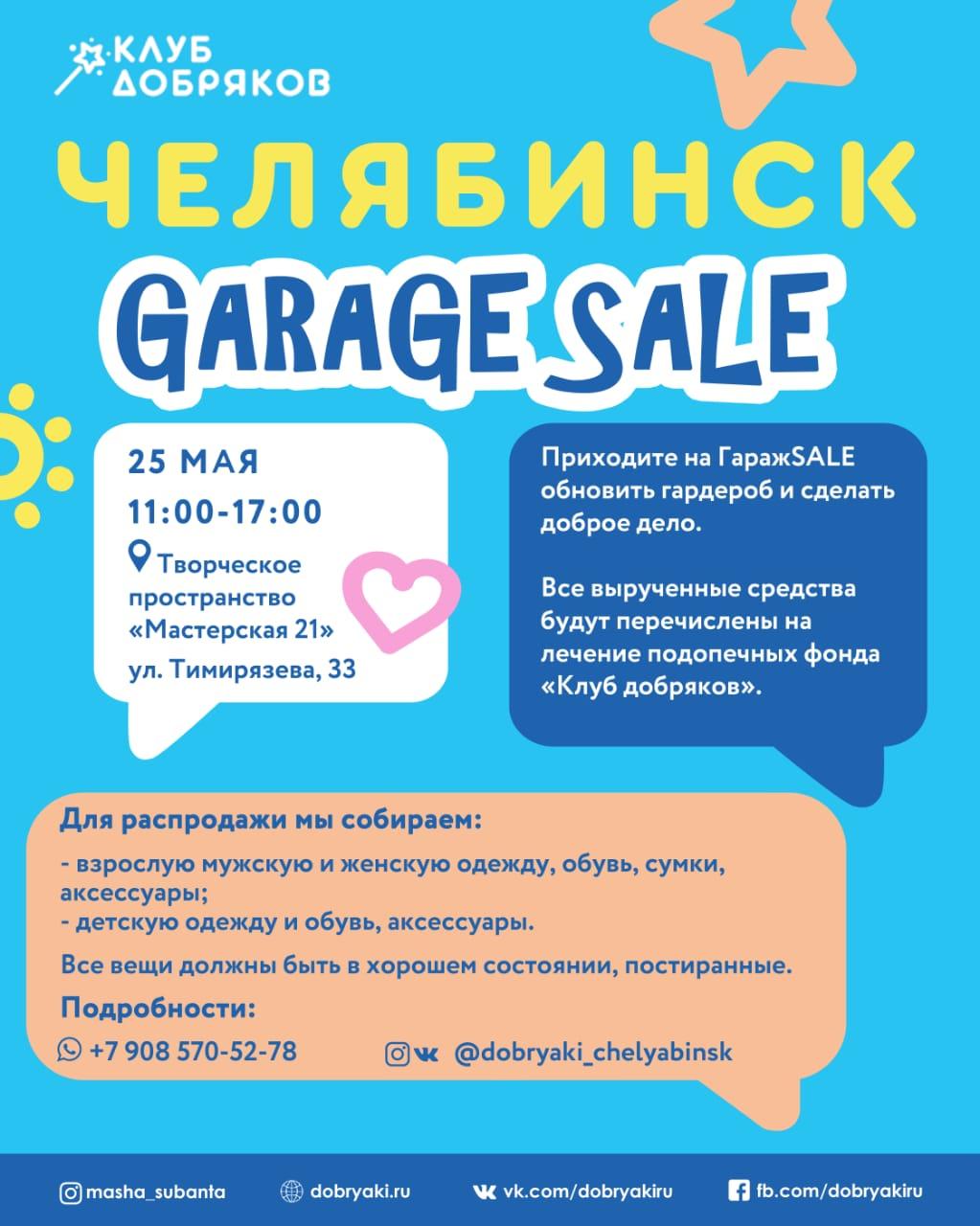 Гараж-sale от добряков в Челябинске