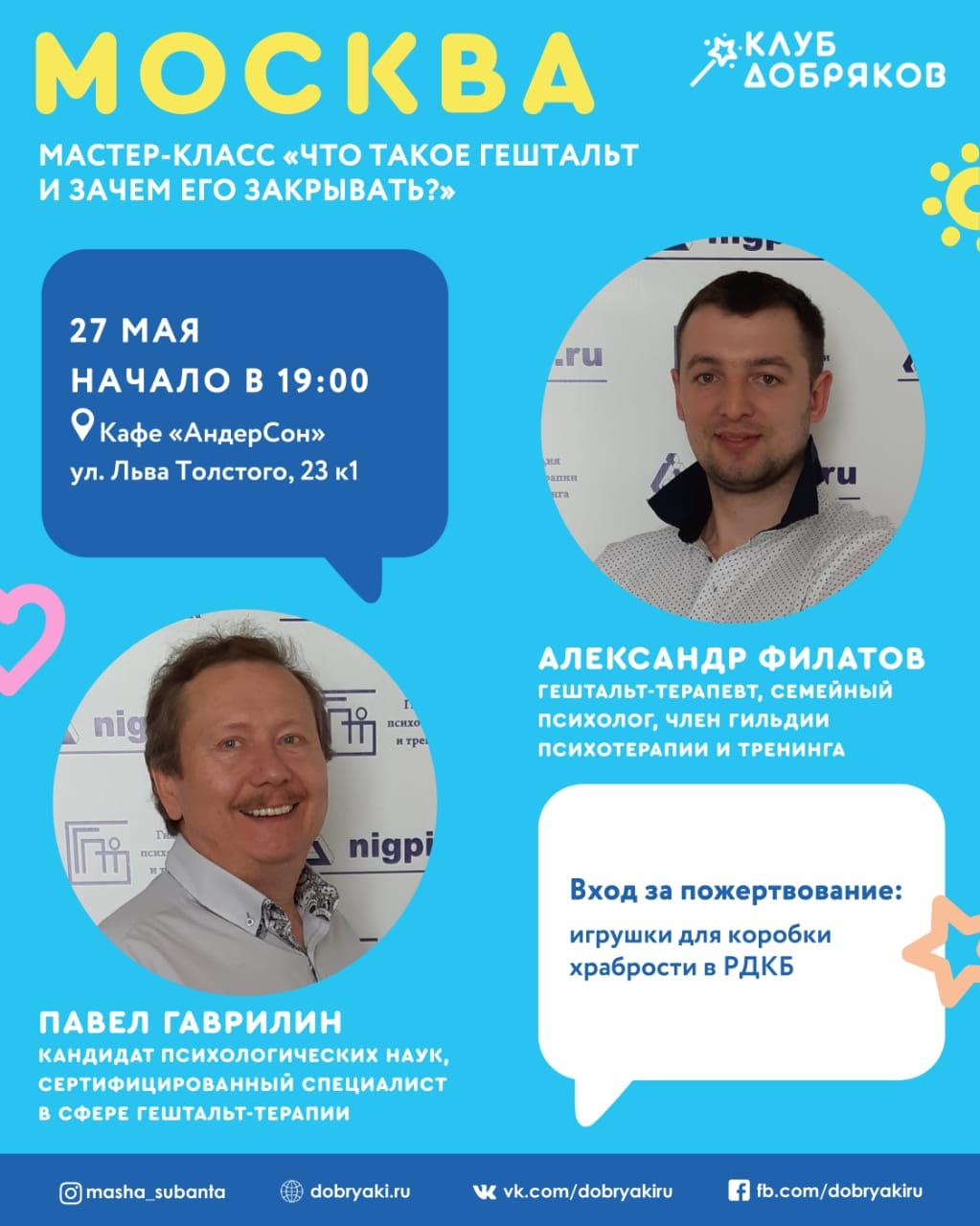 Мастер-класс в Москве от гештальт-терапевтов