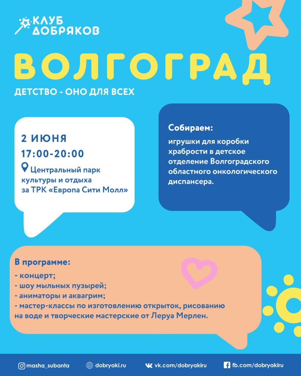 В Волгограде устроят праздник «Детство — оно для всех»