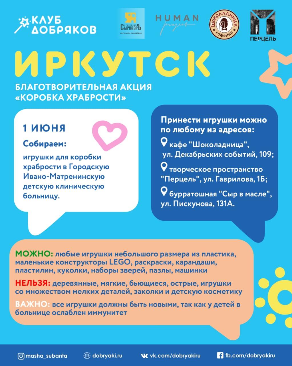 """Акция """"Коробка храбрости"""" в Иркутске ко Дню защиты детей"""
