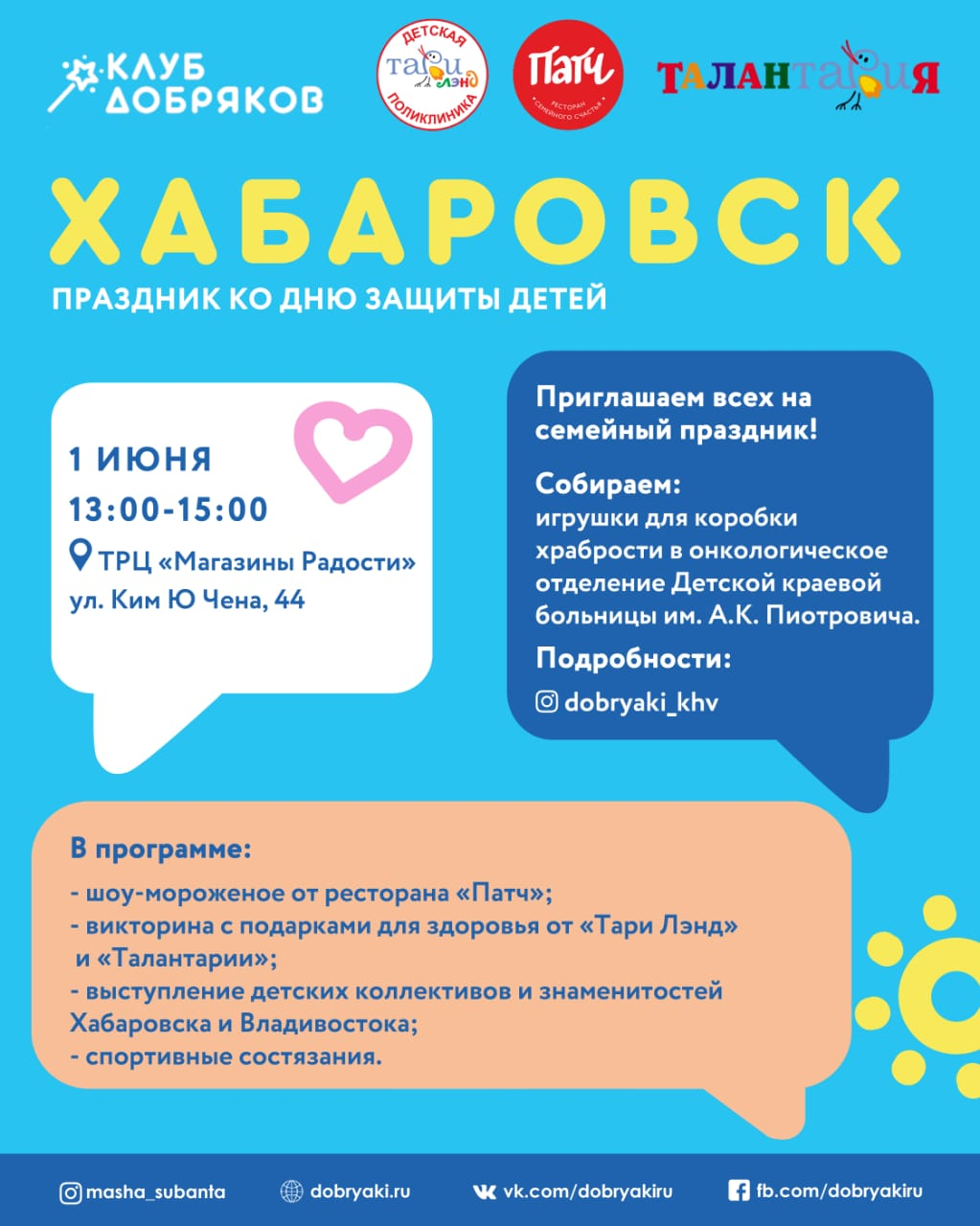 В Хабаровске ко Дню защиты детей устроят шоу-мороженое