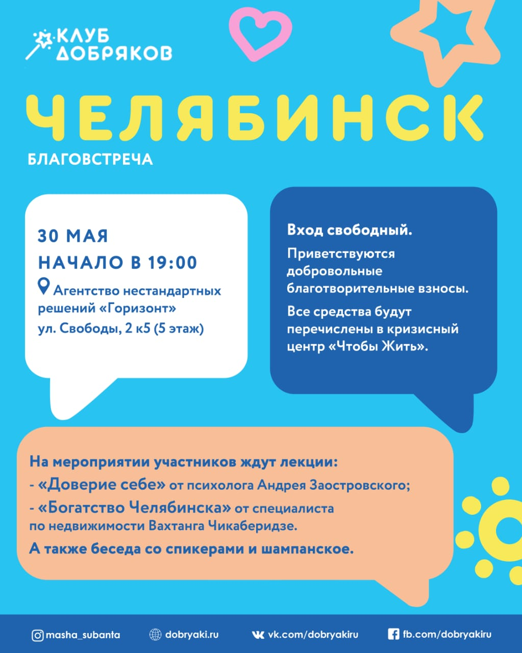 Благовстреча в Челябинске