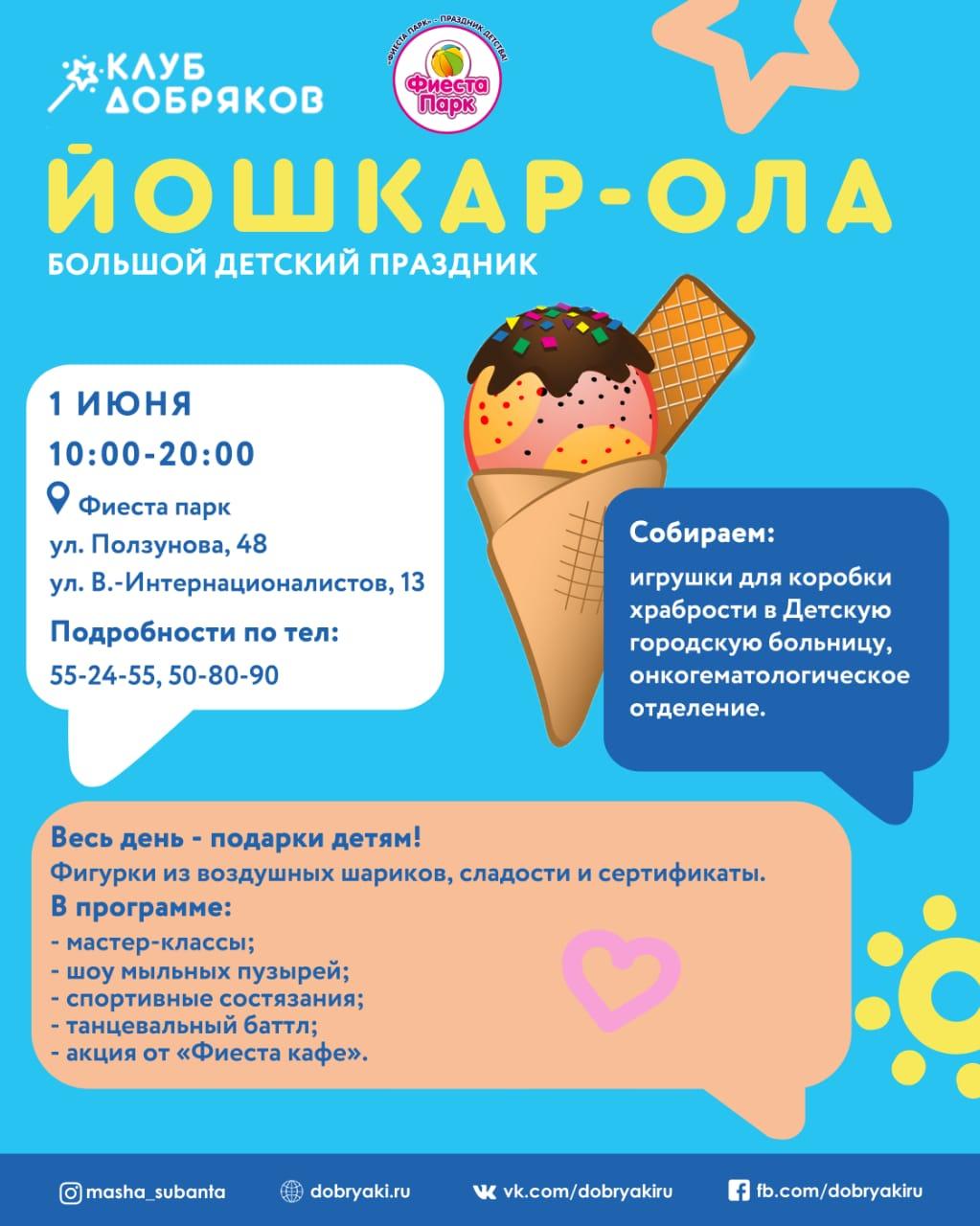 В Йошкар-Оле устроят праздник ко Дню защиты детей