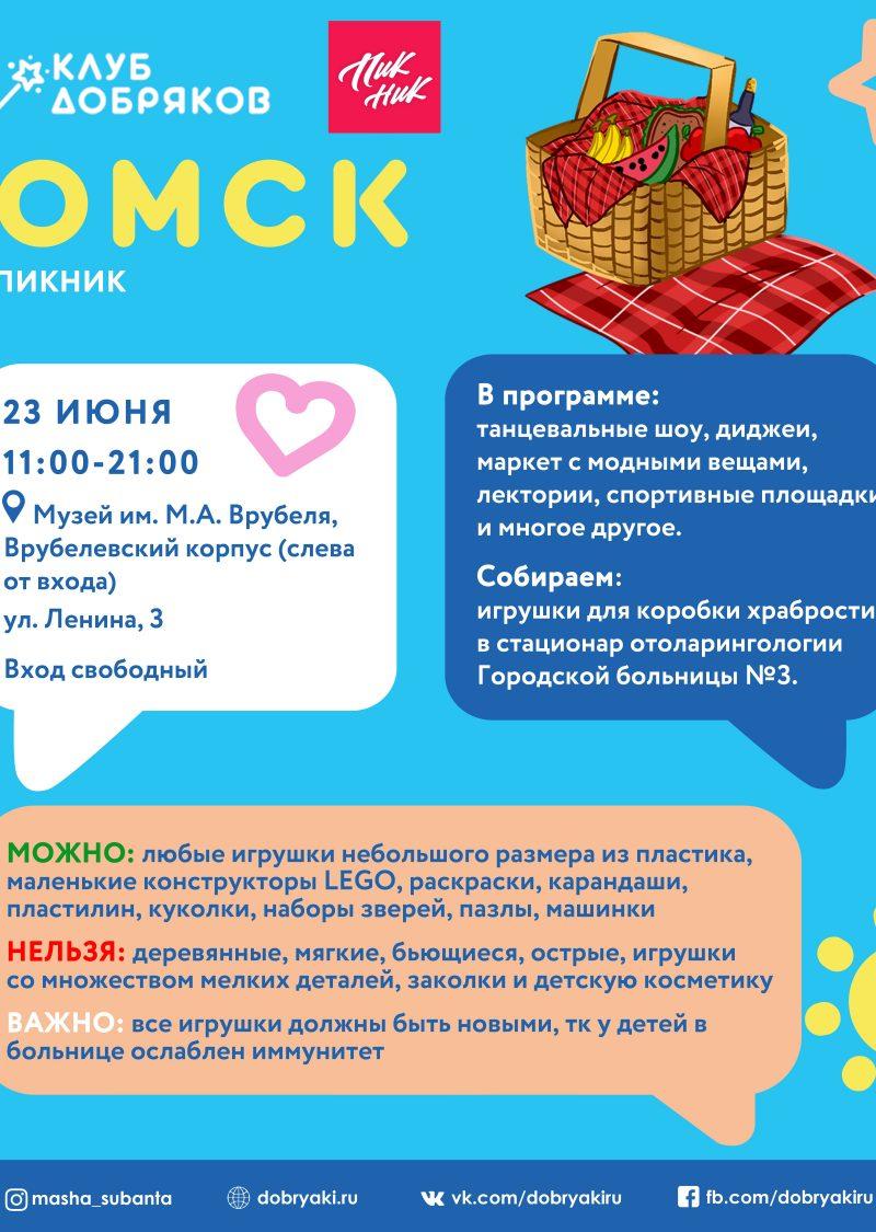 В Омске коробки храбрости соберут на Пикнике 2019