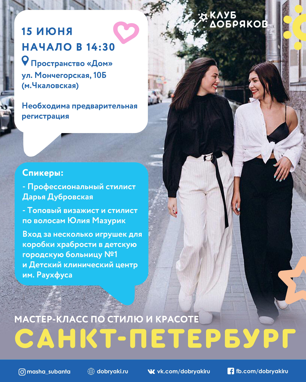 В Петербурге пройдет благотворительный мастер-класс